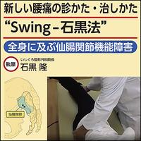 """新しい腰痛の診かた・治しかた""""Swing-石黒法""""〜全身に及ぶ仙腸関節機能障害"""