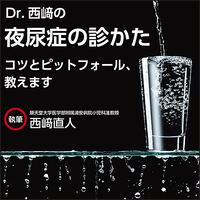 Dr.西﨑の「夜尿症の診かた」〜コツとピットフォール、教えます