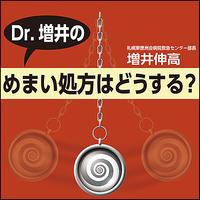 Dr.増井の めまい処方はどうする?