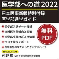 日本医事新報特別付録・医学部進学ガイド 「医学部への道 2022」