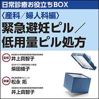 日常診療お役立ちBOX〈産科/婦人科編〉緊急避妊ピル/低用量ピル処方