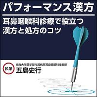 パフォーマンス漢方〜耳鼻咽喉科診療で役立つ漢方と処方のコツ