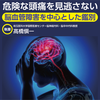 危険な頭痛を見逃さない〜脳血管障害を中心とした鑑別