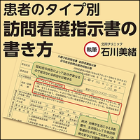 〈患者のタイプ別〉訪問看護指示書の書き方