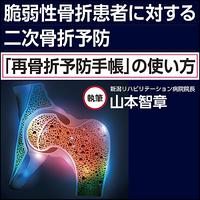 脆弱性骨折患者に対する二次骨折予防〜「再骨折予防手帳」の使い方