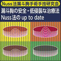 【Nuss法漏斗胸手術手技研究会】漏斗胸の安全・低侵襲な治療法〜Nuss法のup to date