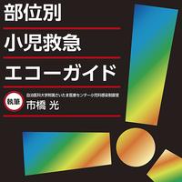 【部位別】小児救急エコーガイド