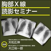胸部X線読影セミナー
