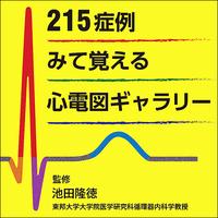 215症例〜みて覚える心電図ギャラリー