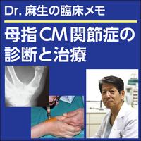 母指CM関節症の診断と治療〜Dr.麻生の臨床メモ