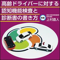 高齢ドライバーに対する認知機能検査と診断書の書き方