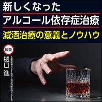 新しくなったアルコール依存症治療〜減酒治療の意義とノウハウ