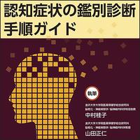 認知症状の鑑別診断手順ガイド