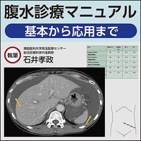 腹水診療マニュアル〜基本から応用まで
