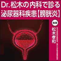 Dr.松木の内科で診る泌尿器科疾患【膀胱炎】
