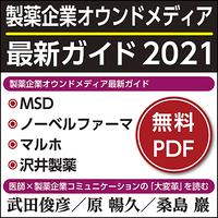 日本医事新報特別付録「製薬企業オウンドメディア最新ガイド2021」