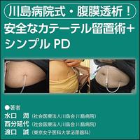 川島病院式・腹膜透析! 安全なカテーテル留置術+シンプルPD