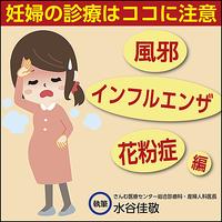 妊婦の診療はココに注意〜風邪・インフルエンザ、花粉症編
