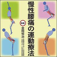 慢性腰痛の運動療法〜腰痛の病態を機能的に評価して、最適な運動介入方法を提示する方法