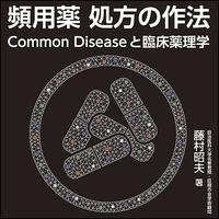 頻用薬 処方の作法〜Common Diseaseと臨床薬理学