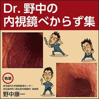 Dr. 野中の内視鏡べからず集〜とある内視鏡医が H. pylori 菌と胃内視鏡検診について考える