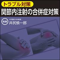 【トラブル対策】関節内注射の合併症対策