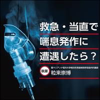 救急・当直で喘息発作に遭遇したら?