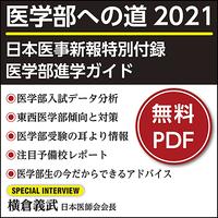 日本医事新報特別付録・医学部進学ガイド 「医学部への道 2021」