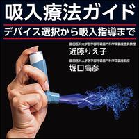 吸入療法ガイド〜デバイス選択から吸入指導まで