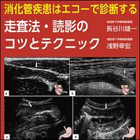 消化管疾患はエコーで診断する〜走査法・読影のコツとテクニック
