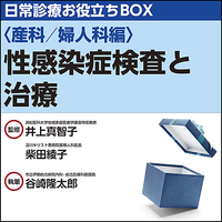 日常診療お役立ちBOX〈産科/婦人科編〉性感染症検査と治療