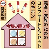 令和の置き薬〜患者・家族のためのコンフォートケアセットの基本