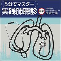 5分でマスター 実践肺聴診
