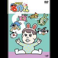 「あはれ!名作くん」DVD 8