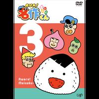 「あはれ!名作くん」DVD 3