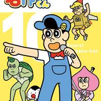 「あはれ!名作くん」DVD 10