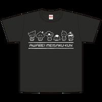 Tシャツ(ゆる名作・スミ)