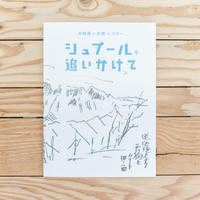 中崎透 / Tohru NAKAZAKI シュプールを追いかけて