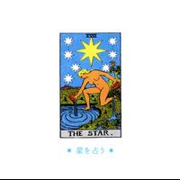 「星を占う」タロット勉強会テキスト