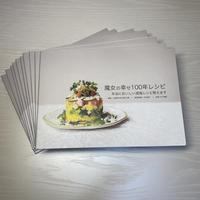 【魔女の幸せ100年レシピ~本当においしい減塩レシピ教えます~】10冊