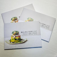 【魔女の幸せ100レシピ~本当においしい減塩レシピ教えます~】3冊