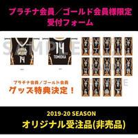 【プラチナ・ゴールド会員限定】2019-20シーズン_オリジナル受注品受付