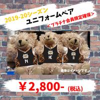 【プラチナ会員限定】2019-20シーズン_ユニフォームベア受付フォーム