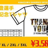 鈴木豊選手引退記念Tシャツ