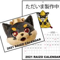 2021ライゾウカレンダー