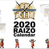 2020ライゾウカレンダー