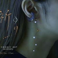 10月7日(木)「祈り」Ceramic art accessory佐藤 ちか子個展 初日ご来場予約