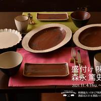 11月4日(木)森永篤史陶展 初日ご来場予約