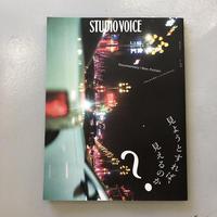 STUDIO VOICE Documentary/Non-Fiction 見ようとすれば、見えるのか?