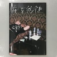 "Masahiro Yoshimoto ""夜を彷徨"""